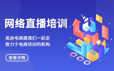 东莞网络直播培训机构