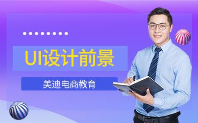 深圳ui设计发展前景怎样