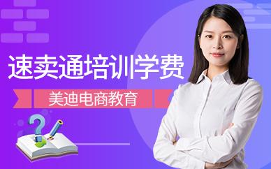 深圳速卖通培训班学费