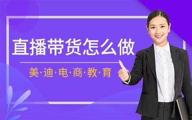 广州直播带货怎么做