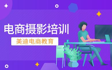 广州淘宝电商摄影培训班