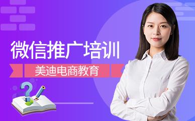 东莞微信推广培训机构