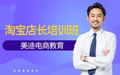 广州淘宝店长培训班