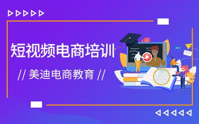 东莞短视频电商培训