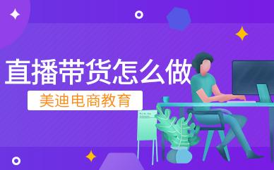 深圳直播带货怎么做