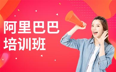 深圳阿里巴巴营销培训学校