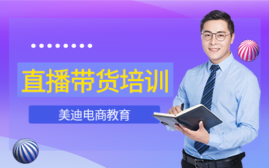 广州电商直播带货培训班