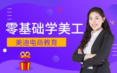 广州零基础学美工培训班