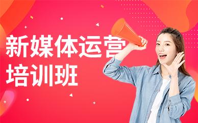深圳新媒体运营哪个培训机构好