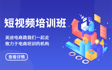 深圳哪里可以学短视频运营