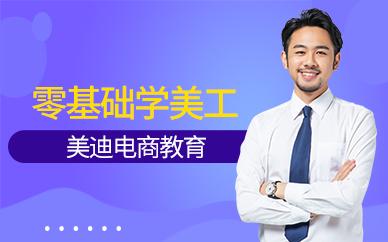 深圳零基础学美工培训班
