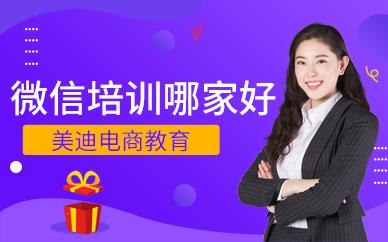 深圳微信培训哪家好