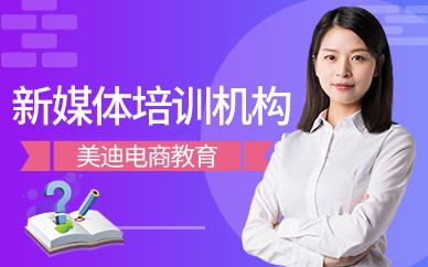 广州新媒体培训机构怎么选