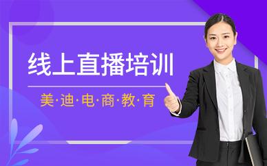 广州线上直播培训班
