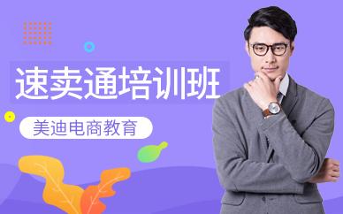 广州速卖通电商培训班