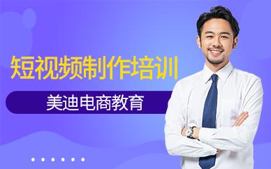 东莞零基础短视频制作培训班