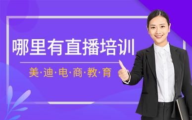 深圳哪里有直播培训班