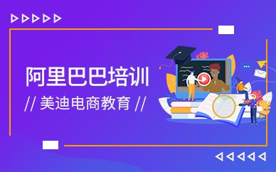 深圳阿里巴巴运营去哪学