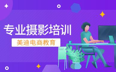 深圳专业摄影培训班