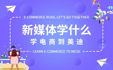 广州新媒体培训学什么