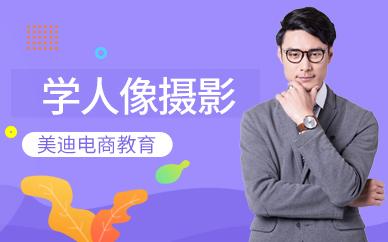 深圳哪里能学人像摄影