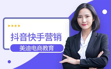 东莞抖音快手营销培训班