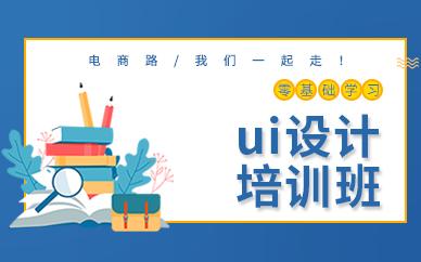广州ui设计要学多久