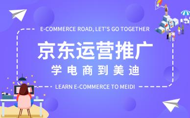 深圳京东运营推广培训班