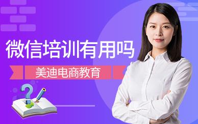 深圳微信营销培训有用吗