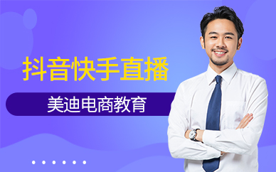 广州抖音快手直播带货培训班