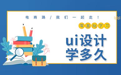 深圳ui设计要学多久