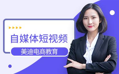 东莞自媒体短视频培训班