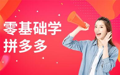 深圳零基础学拼多多培训班