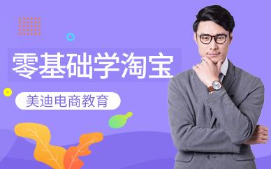 东莞零基础学淘宝运营培训