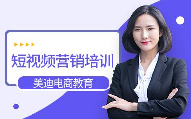 广州抖音短视频变现培训班