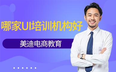 广州UI设计培训哪家好