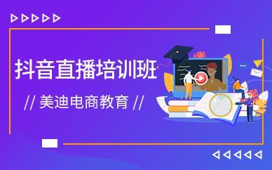 东莞抖音直播卖货培训班