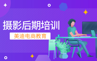 深圳摄影后期修图培训班