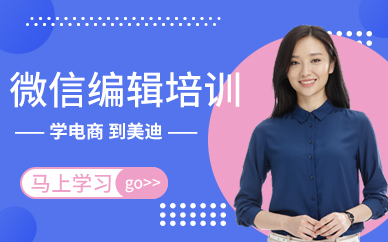 东莞微信公众号编辑培训