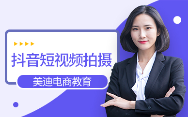 东莞抖音短视频拍摄速成班