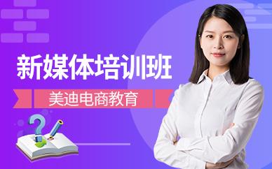 东莞新媒体写作能力培训班