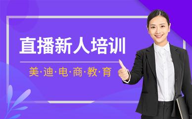 深圳龙岗区直播新手培训班