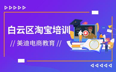 广州白云区淘宝培训班