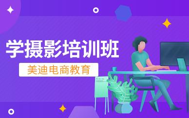 广州白云区学摄影培训班