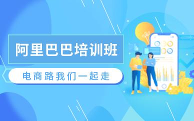 广州白云区阿里巴巴电商培训班