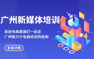广州白云区三元里新媒体培训