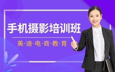广州天河区手机摄影培训班