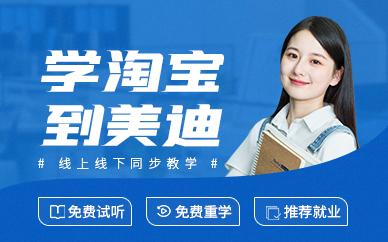 广州天河区淘宝运营培训