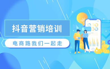 广州白云区抖音营销培训班