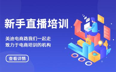 深圳新手直播带货培训班